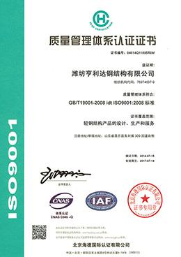 利达ISO认证证书