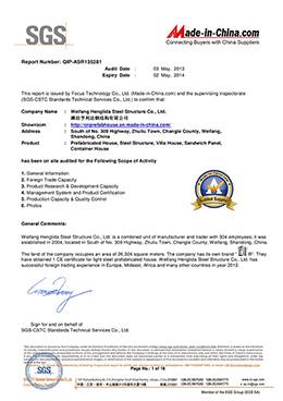 悦色SGS认证证书